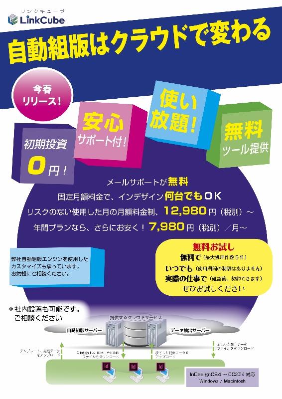 展示会ポスター (566x800)