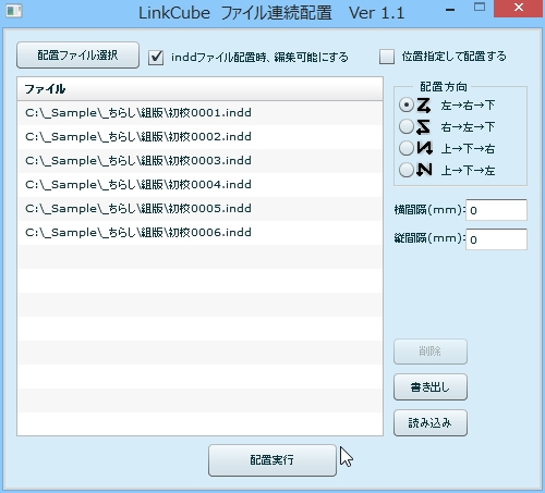 LinkCubeファイル連続配置