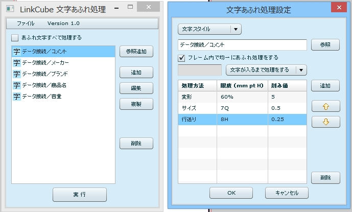 LinkCube文字あふれ処理