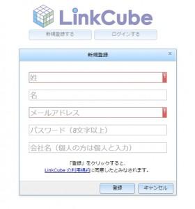 LC新規登録