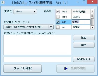 LinkCubeファイル連続変換