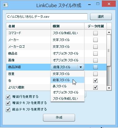 LinkCubeスタイル作成